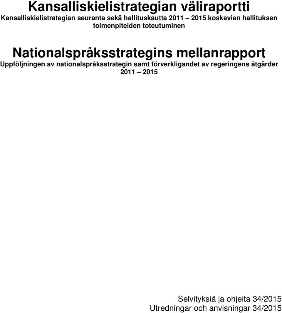 Nationalspråksstrategins mellanrapport Uppföljningen av nationalspråksstrategin samt