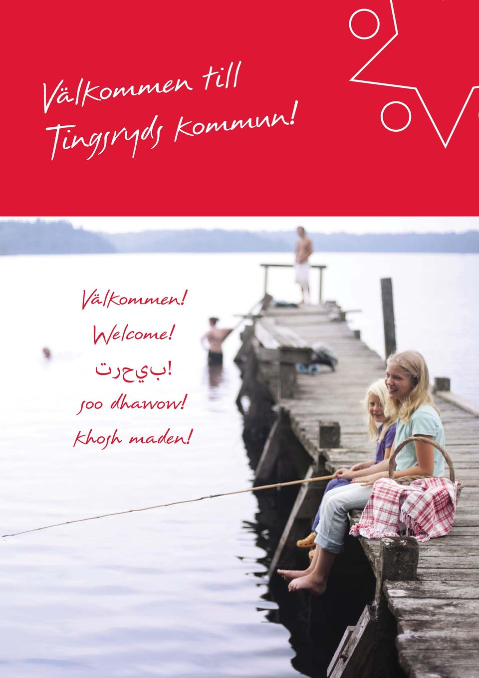Välkommen! Welcome!